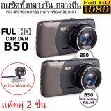 ราคา Car Cameras กล้องติดรถยนต์ กล้องหน้า หลัง Full Hd Car Dvr รุ่น B50 แพ็คคู่ 2 ชิ้น เป็นต้นฉบับ Car