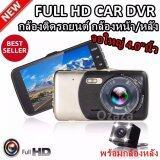 ราคา Car Cameras กล้องติดรถยนต์ กล้องหน้า หลัง Full Hd Car Dvr รุ่น B50 ออนไลน์ ไทย