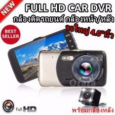 Car Cameras กล้องติดรถยนต์ กล้องหน้า/หลัง FULL HD CAR DVR รุ่น B50