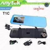 Car Dash Cam Camera Anytek กล้องติดรถยนต์ T1C Dvr กล้องหน้า กล้องหลัง G Sensor เป็นต้นฉบับ