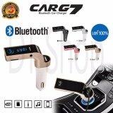 ส่วนลด ของแท้ 100?r G7 Bluetooth Car Charger