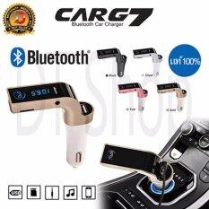 ขาย ซื้อ ของแท้ 100?r G7 Bluetooth Car Charger ใน ไทย
