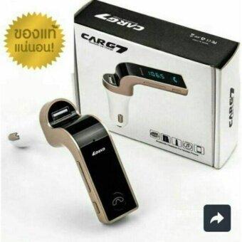 บูลทูธเครื่องเสียงรถยนต์ CAR G7 Bluetooth FM Car Kit เครื่องเล่น MP3 ผ่าน USB SD Card Bluetooth