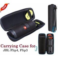 โปรโมชั่น Carrying Case For Jbl Flip4 Flip3 กระเป๋าเนื้อเเข็งพกพามีที่เก็บอุปกรณ์ชาร์จ มีหูหิ้ว สำหรับ Jbl Flip4 Flip3 สวย ทน ไม่แพง รับประกัน 1 เดือน แถมฟรี คลิปขอเกี่ยว 1 ชิ้น สินค้าพร้อมส่ง ถูก