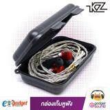ซื้อ Case หูฟัง ยี่ห้อ Kz แข็งแรง ทนทาน สำหรับใช้ เก็บหูฟังและสายต่างๆ กระเป๋าหูฟัง ที่ใส่หูฟัง อย่างดี สีดำ