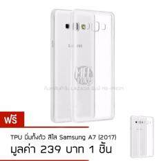 ขาย Case Phone Tpu Samsung Galaxy A7 2017 กันกระแทก แบบนิ่มทั้งตัว สีขาวใส ฟรี 1 ชิ้น มูลค่า 199 บาท ผู้ค้าส่ง