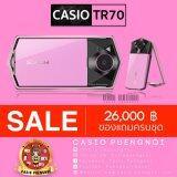 ขาย ซื้อ Casio Ex Tr70 ใน Thailand