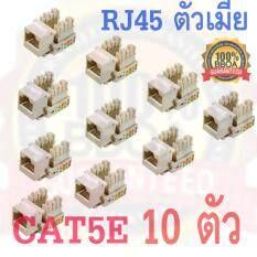โปรโมชั่น Cat5E Rj45 Module หัวแลนตัวเมีย เต้ารับหัวแลนตัวเมีย Lan Rj45 Female Cat5 Jack Modular Keystone 10 ตัว Unbranded Generic