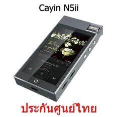 Cayin N5ii Android Music Player รองรับ 2.5 บาล้านซ์ ประกันศูนย์ไทย (สีเทา)