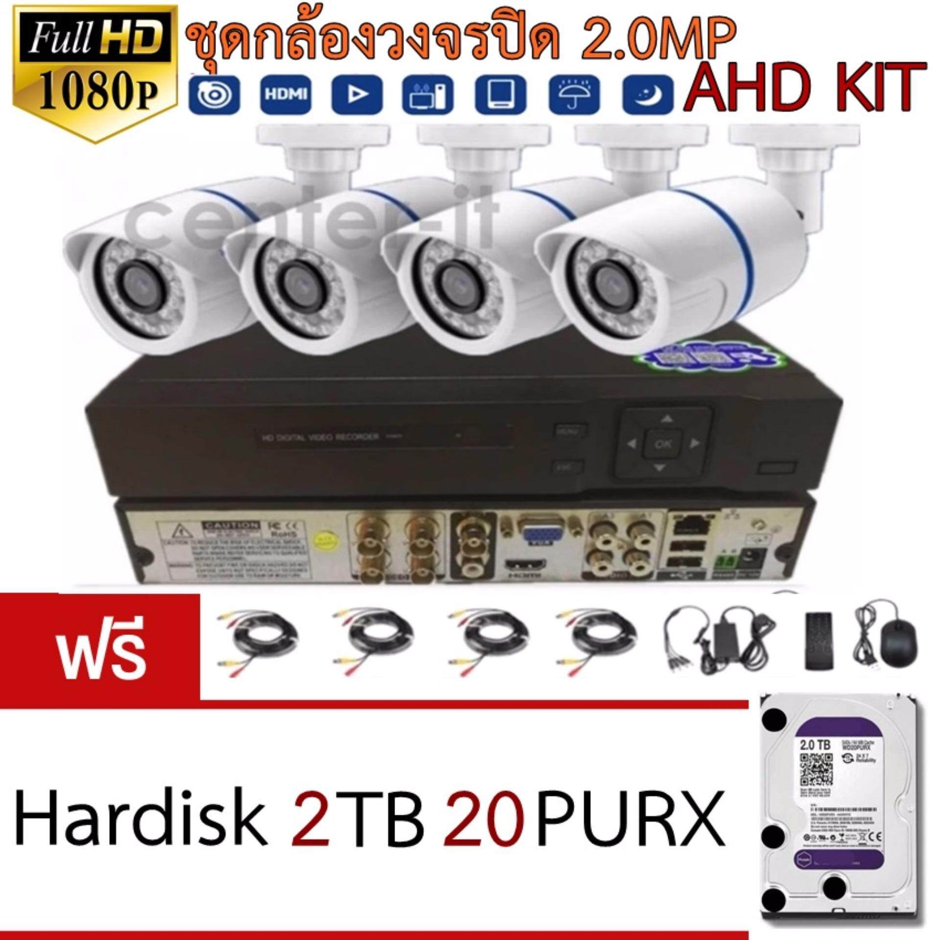 ข้อมูล CCTV AHD KIT ชุดกล้องวงจรปิด 1080p HDMI AHD 2.0MP - 4CH ฟรีHardisk 2TB 20PURX สำหรับกล้องวงจรปิด ภาพชัดที่สุด