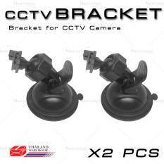 CCTV Camera Bracket ขากล้องพลาสติก สำหรับติดตั้งกล้องวงจรปิด  แพ็ค 2 ชิ้น