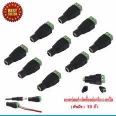 CCTV หัวแจ็ค DC ตัวเมีย 10 ตัว สำหรับ กล้องวงจรปิด(Black)