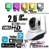 ขาย ซื้อ ออนไลน์ กล้องวงจรปิด Full Hd 1080P Wifi Wirless Ip Camera 2 Megepixel 2 เสา ฟรีอะแดปเตอร์ ฟรี App Yoosee