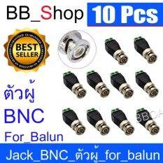 ซื้อ แจ็ค แบบขันน๊อต Cctv Jack Dc Bnc Male ตัวผู้ For บาลัน Balun Utp Cat5E แบบขันน๊อต 10หัว ถูก นนทบุรี