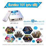ทบทวน Choice Super Plus 1 Year Free Set Top Box Tot Iptv