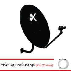 ราคา ชุดจานดาวเทียม Ku Band Psi 60 Cm พร้อมสาย 20 เมตร Psi เป็นต้นฉบับ