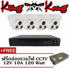 ชุดกล้องวงจรปิดกล้อง 4CH CCTV กล้อง 4ตัว โดม 1.3MP HD  และอนาล็อก เครื่องบันทึก 4ช่อง 1080N  DVR, NVR, AHD, TVI, CVI, Analog  ฟรีกล่องรวมไฟ CCTV 12V 10A 120 Watt