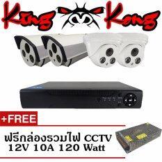ชุดกล้องวงจรปิดกล้อง 4CH CCTV กล้อง 4ตัว ทรงกระบอก  และโดม 1.3MP HD  และอนาล็อก เครื่องบันทึก 4ช่อง 1080N  DVR, NVR, AHD, TVI, CVI, Analog  ฟรีกล่องรวมไฟ CCTV 12V 10A 120 Watt