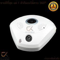 CK Mobile กล้องวงจรปิด IP Camera VR 360º WiFi HD พร้อมAdapter