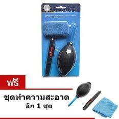 โปรโมชั่น อุปกรณ์ทำความสะอาดเลนส์ Cleaning Kit 3 In 1 ซื้อ 1 แถม 1 ใน กรุงเทพมหานคร