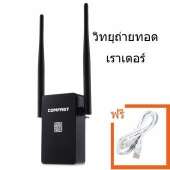 Comfast CF - WR302S 300Mbps WiFi Repeaterรีเลย์แบบไร้สายคู่5dbiเสาอากาศบูสเตอร์สัญญาณกับในตัวคู่Realtekชิปเซ็ต