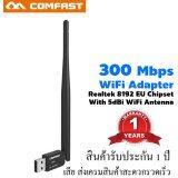 ราคา Comfast Usb 2 Wifi Adapter Comfast Cf Wu756P ใหม่
