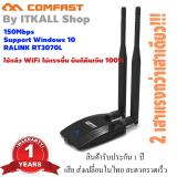 Comfast ยูเอสบี Wifi บูสเตอร์ 2 4Ghz กำลังขยาย 1000Mw ยี่ห้อ Comfast รุ่น Wu720Ind ถูก