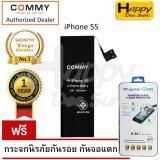 ขาย Commy แบตเตอรี่ Iiphone 5S 5C ฟรี กระจกนิรภัยกันรอย กันจอแตก ตรงรุ่น ออนไลน์ ใน กรุงเทพมหานคร