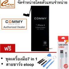 Commy แบตเตอรี่ iPhone 6  ฟรี ชุดเครื่องมือ 7in1 +  สายชาร์จ eloop ตรงรุ่น