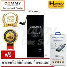 ขาย ซื้อ ออนไลน์ Commy แบตเตอรี่ Iphone 6 ฟรี กระจกนิรภัยกันรอย กันจอแตก ตรงรุ่น