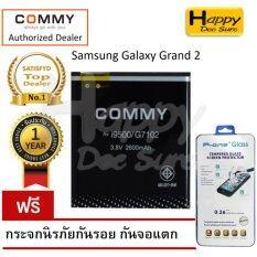 ซื้อ Commy แบตเตอรี่ Samsung Galaxy Grand 2 I7102 ฟรี กระจกนิรภัยกันรอย กันจอแตก ตรงรุ่น ใหม่