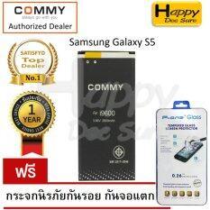 ขาย ซื้อ Commy แบตเตอรี่ Samsung Galaxy S5 I9600 ฟรี กระจกนิรภัยกันรอย กันจอแตก ตรงรุ่น