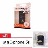 ส่วนลด Commy แบตเตอร์รี่ Apple Iphone 5S 5C แถมฟรี เคสIphone 5S Commy กรุงเทพมหานคร