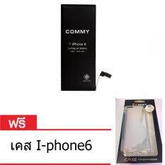 ขาย Commy Battery Iphone 6 แถมฟรี เคส Iphone 6 ออนไลน์ กรุงเทพมหานคร