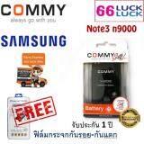 ขาย ซื้อ ออนไลน์ Commy Battery แบตเตอรี่มือถือ Samsung Note3 N9000ประกัน 1 ปี