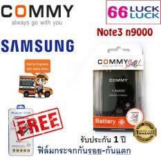 ทบทวน ที่สุด Commy Battery แบตเตอรี่มือถือ Samsung Note3 N9000ประกัน 1 ปี