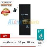 ซื้อ Commy แบตเตอรี่ Iphone 5 สายชาร์จ Usb คุณภาพสูง กรุงเทพมหานคร