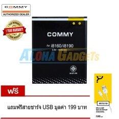 ขาย Commy แบตเตอรี่ Samsung Galaxy Ace 2 I8160 สายชาร์จ Usb คุณภาพสูง Commy ใน กรุงเทพมหานคร