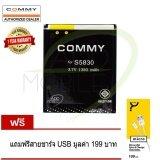 ขาย ซื้อ Commy แบตเตอรี่ Samsung Galaxy Gios5660 S5670 Fit S7500 S6500 S6500D S5830I Cooper Ve สายชาร์จ Usb คุณภาพสูง ใน ไทย