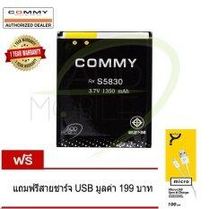 ขาย ซื้อ Commy แบตเตอรี่ Samsung Galaxy Gios5660 S5670 Fit S7500 S6500 S6500D S5830I Cooper Ve สายชาร์จ Usb คุณภาพสูง ไทย