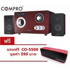 compro co-1000 ลำโพงซับวูฟเฟอร์ บลูทูธ ขานด 2.1 แถมฟรี co-5500