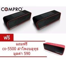 compro co-5100 ลำโพงบลูทูธ MINI-HIFI Speaker ลำโพงแบบพกพา (แพ็คคู่) แถมฟรี compro co-5500 ลำโพงบลูทูธ MINI-HIFI Speake ลำโพงแบบพกพา