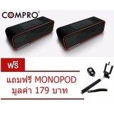 ราคา Compro Co 5100 ลำโพงบลูทูธ Mini Hifi Speaker ลำโพงแบบพกพา แพ็คคู่ แถมฟรี Monopod Selfie ไม้เซลฟี่ พร้อมรีโมทบลูทูธ Ab Shutter3 ใหม่ล่าสุด