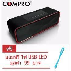 ราคา Compro Co 5100 ลำโพงบลูทูธ Mini Hifi Speaker ลำโพงแบบพกพา แถมฟรี Usb Led Torch Light เป็นต้นฉบับ