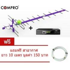 ขาย กล่องรับสัญญาน ดิจิตอล Compro T2B มีหน้าจอ Led Td 14E เสาอากาศทีวีดิจิตอล แถมฟรี สายอากาศ ยาว 10 เมตร ถูก กรุงเทพมหานคร