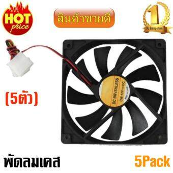 Computer Case Cooler 12V 12CM 120MM PC CPU Cooling Cooler Fan พัดลมเคส(5Pack)- intl