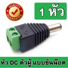 Connector CCTV หัวJack DC ตัวผู้-Power Adapter for CCTV สำหรับต่อสายไฟเลี้ยงกล้อง หรือ ไฟ LED  จำนวน  1 หัว