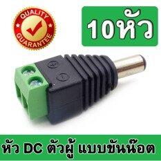 Connector CCTV หัวJack DC ตัวผู้-Power Adapter for CCTV สำหรับต่อสายไฟเลี้ยงกล้อง หรือ ไฟ LED  จำนวน  10 หัว
