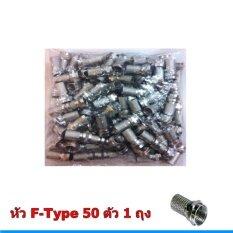 หัว Connector F-TPYE 50 ตัว