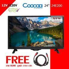 ขาย Coocaa By Skyworth Led Tv Digital 24 นิ้ว รุ่น 24E200 12V 220V แถมสาย Hdmi แบบถัก ยาว 1 5 M None เป็นต้นฉบับ